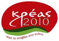 KREAS2010